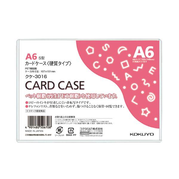 (まとめ) コクヨ カードケース(硬質) A6再生PET 業務用パック クケ-3016 1パック(20枚) 【×10セット】
