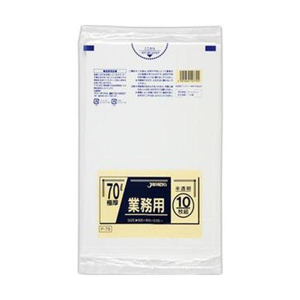 (まとめ)ジャパックス 業務用ポリ袋 70L 極厚半透明 P-79 1パック(10枚)【×20セット】