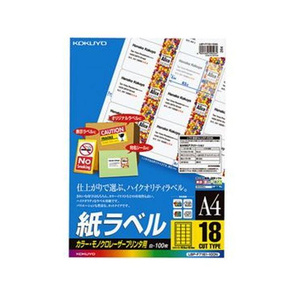(まとめ)コクヨ カラーレーザー&カラーコピー用 紙ラベル A4 18面 46.6×63.5mm LBP-F7161-100N1冊(100シート)【×3セット】