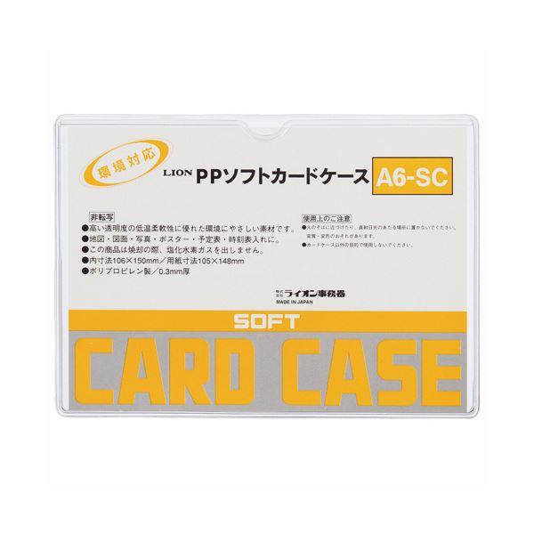 (まとめ) ライオン事務器 PPソフトカードケース 軟質タイプ A6 A6-SC 1枚 【×300セット】