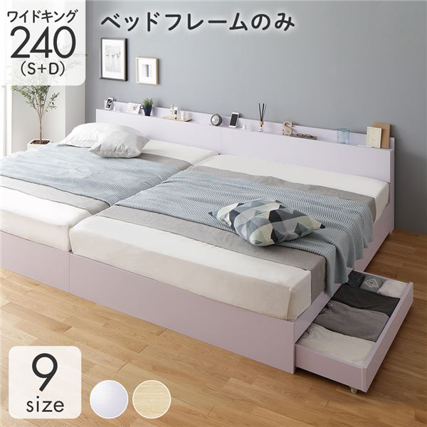 連結 ベッド 収納付き ワイドキング240(S+D) 引き出し付き キャスター付き 木製 宮付き コンセント付き ホワイト ベッドフレームのみ