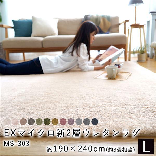 EXマイクロ新2層ウレタンラグマットMS-303 【約190×240cm マスタードイエロー【代引不可】 3畳】L