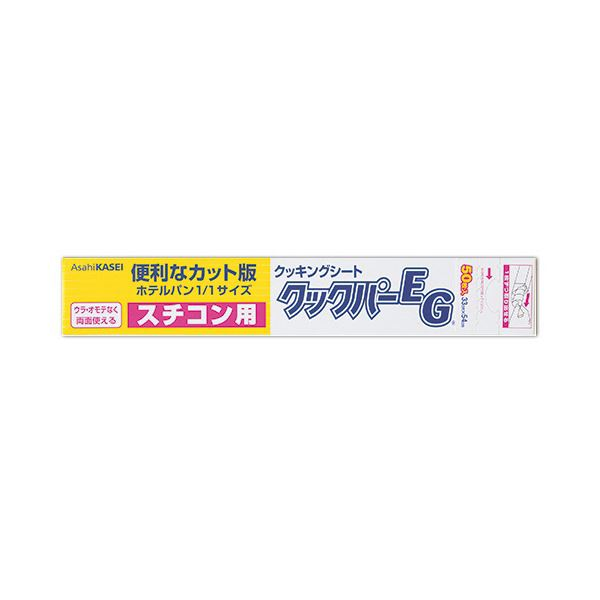 旭化成ホームプロダクツ業務用クックパーEG クッキングシート スチコン用 33×54cm 1セット(1000枚:50枚×20本)