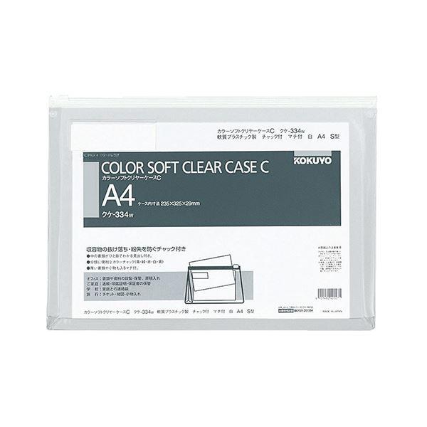 コクヨ カラーソフトクリヤーケースC(チャック付き)マチ付 A4ヨコ 白 クケ-334W 1セット(20枚)