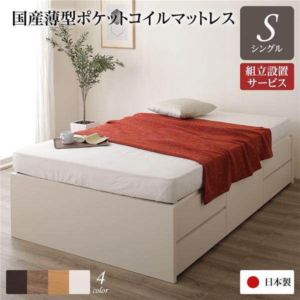 組立設置サービス ヘッドレス 頑丈ボックス収納 ベッド シングル アイボリー 日本製 ポケットコイルマットレス【代引不可】
