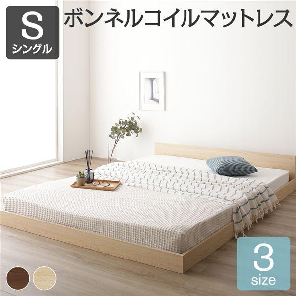 すのこ フロアベッド 省スペース フラットヘッドボード ナチュラル シングル シングルベッド ボンネルコイルマットレス付き 木製ベッド 低床 一枚板