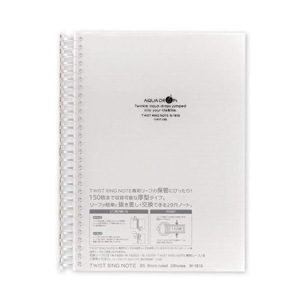 (まとめ) リヒトラブ AQUA DROPsツイストノート 超厚型 セミB5 B罫 乳白 100枚 N-1610-1 1冊 【×10セット】