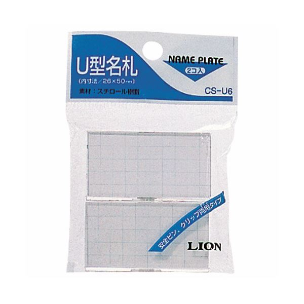 (まとめ) ライオン事務器 U型名札クリップ・安全ピン付 CS-U6 1パック(2個) 【×50セット】