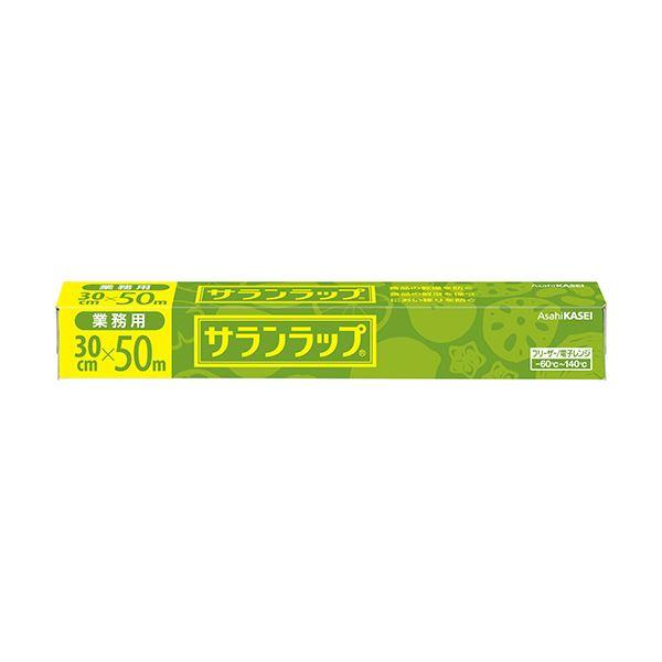 旭化成ホームプロダクツ サランラップ業務用 30cm×50m 1セット(30本)