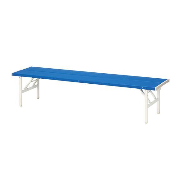 バネ脚折り畳みカラーベンチ ブルー 完成品【代引不可】