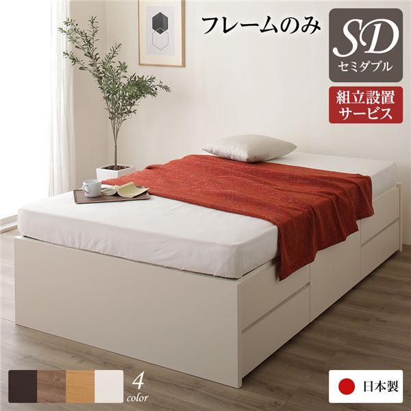 組立設置サービス ヘッドレス 頑丈ボックス収納 ベッド セミダブル (フレームのみ) アイボリー 日本製【代引不可】