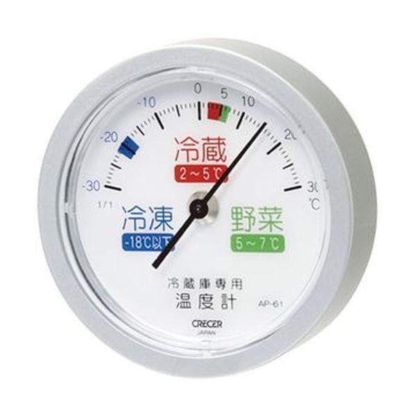 (まとめ)クレセル 冷蔵庫専用温度計(吸盤式)AP-61 1個【×20セット】