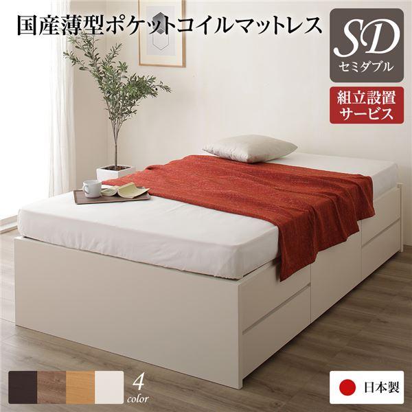組立設置サービス ヘッドレス 頑丈ボックス収納 ベッド セミダブル アイボリー 日本製 ポケットコイルマットレス【代引不可】