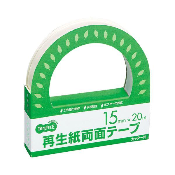 (まとめ) TANOSEE 再生紙両面テープカッター付 15mm×20m 1セット(10巻) 【×3セット】
