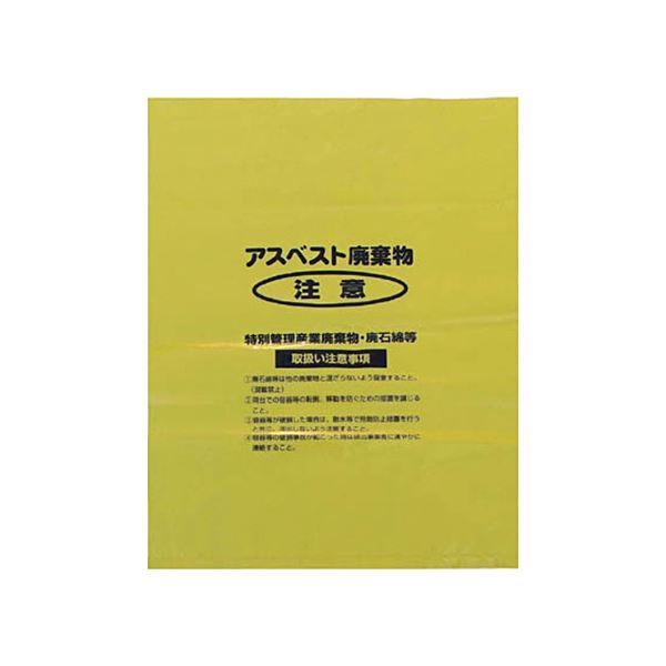 島津商会 Shimazu 回収袋黄色中(V)A-2 1パック(50枚)