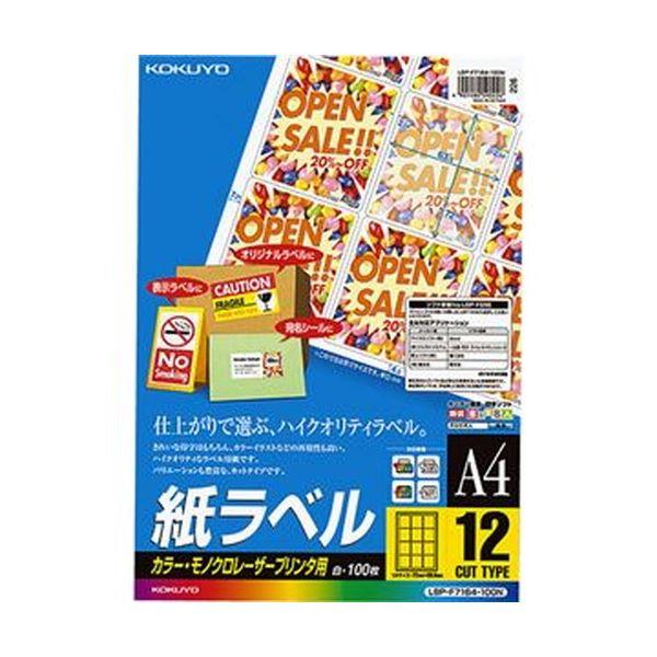 (まとめ)コクヨ カラーレーザー&カラーコピー用 紙ラベル A4 12面 72×63.5mm LBP-F7164-100N1冊(100シート)【×3セット】