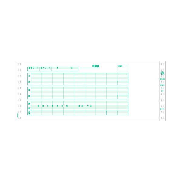 ヒサゴ 給与封筒12_4/10×5インチ 3P GB776 1箱(250セット)