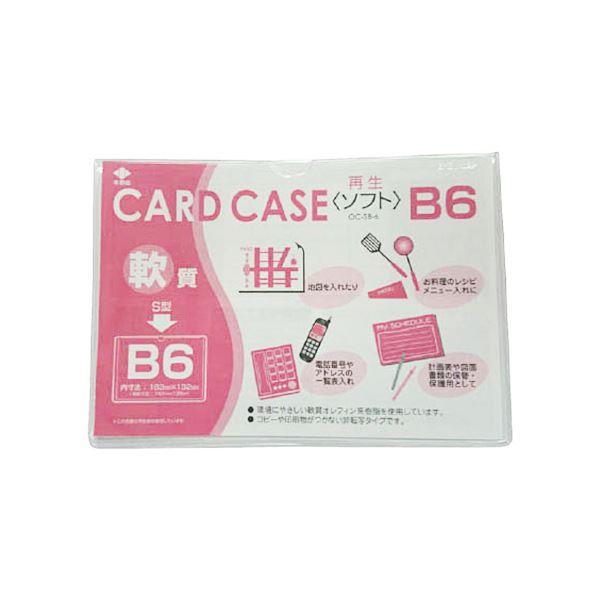 【×100セット】 1枚 小野由 (まとめ) 軟質カードケース(B6)OC-SB-6