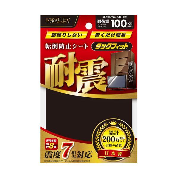 (まとめ)キタリア 耐震粘着固定マットタックフィット 家具類用 100mm角 TF-100K 1枚【×5セット】