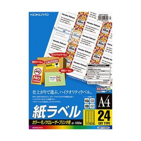 (まとめ)コクヨ カラーレーザー&カラーコピー用 紙ラベル A4 24面 35×66mm LBP-F194N1冊(100シート)【×3セット】