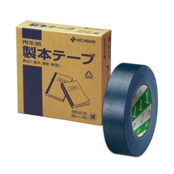 (まとめ) ニチバン製本テープ[再生紙] 35mm×30m 紺 BK35-3019 1巻 【×10セット】