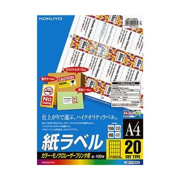(まとめ)コクヨ カラーレーザー&カラーコピー用 紙ラベル A4 20面 69.25×38mm LBP-F193N1冊(100シート)【×3セット】