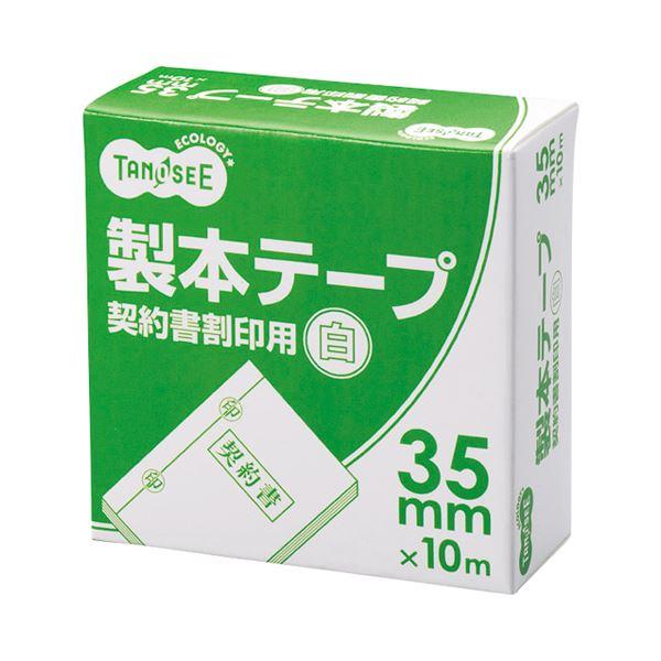 (まとめ) TANOSEE 製本テープ 契約書割印用 35mm×10m ホワイト 1巻 【×30セット】