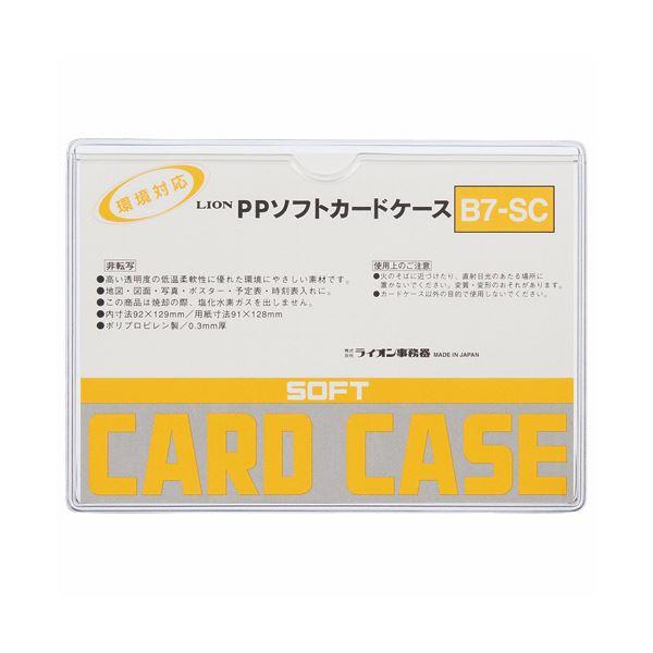 (まとめ) ライオン事務器 PPソフトカードケース 軟質タイプ B7 B7-SC 1枚 【×300セット】