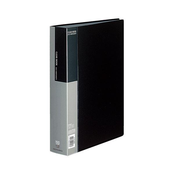 コクヨ クリヤーブック(ベーシック)固定式 A4タテ 100ポケット 背幅59mm 黒 ラ-B100D 1セット(4冊)