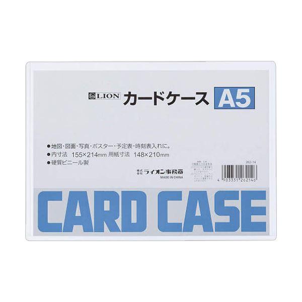 (まとめ) ライオン事務器 カードケース 硬質タイプA5 PVC 1枚 【×100セット】