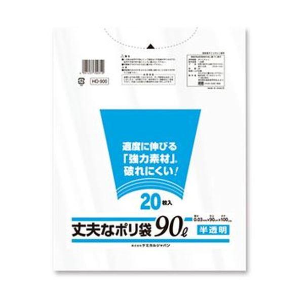 (まとめ)ケミカルジャパン 丈夫なポリ袋 厚口タイプ 半透明 90L HD-900 1パック(20枚)【×20セット】