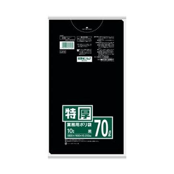 (まとめ)日本サニパック Lシリーズポリ袋 厚口70L 黒 LA72 1パック(10枚)【×50セット】