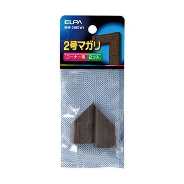 (まとめ)ELPA 木目モール用マガリ 2号ダーク MM-2H(DW)1パック(2個)【×50セット】
