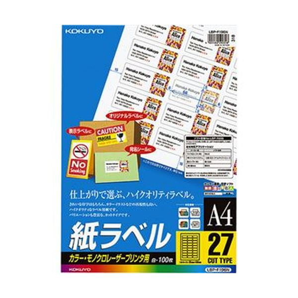 (まとめ)コクヨ カラーレーザー&カラーコピー用 紙ラベル A4 27面 25×56mm LBP-F196N1冊(100シート)【×3セット】