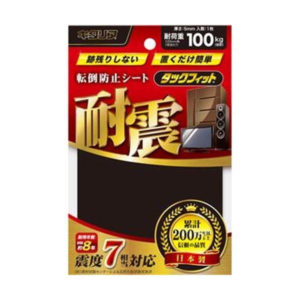 (まとめ)キタリア 耐震粘着固定マットタックフィット 家具類用 100mm角 TF-100K 1枚【×10セット】