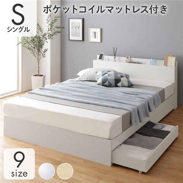 連結 ベッド 収納付き シングル 引き出し付き キャスター付き 木製 宮付き コンセント付き ホワイト ポケットコイルマットレス付き