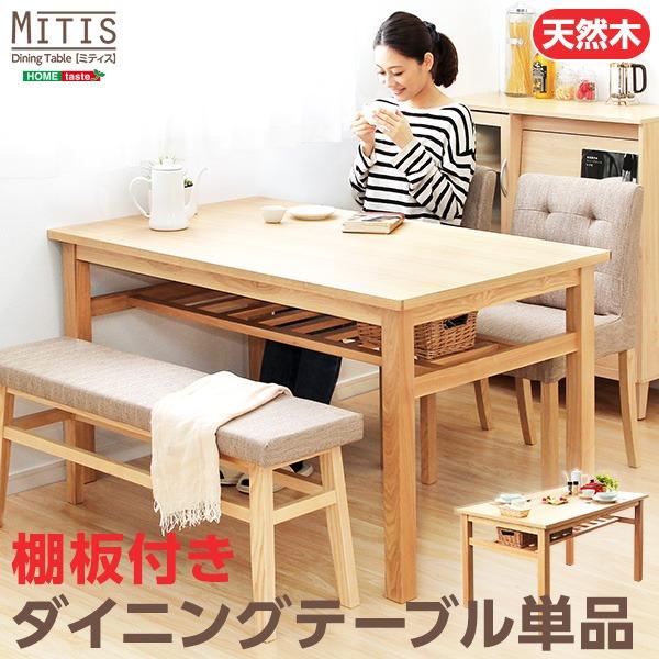 北欧風 ダイニングテーブル/食卓机 【ナチュラル】 幅135cm 木製 棚板付き キズ防止 〔リビング〕【代引不可】