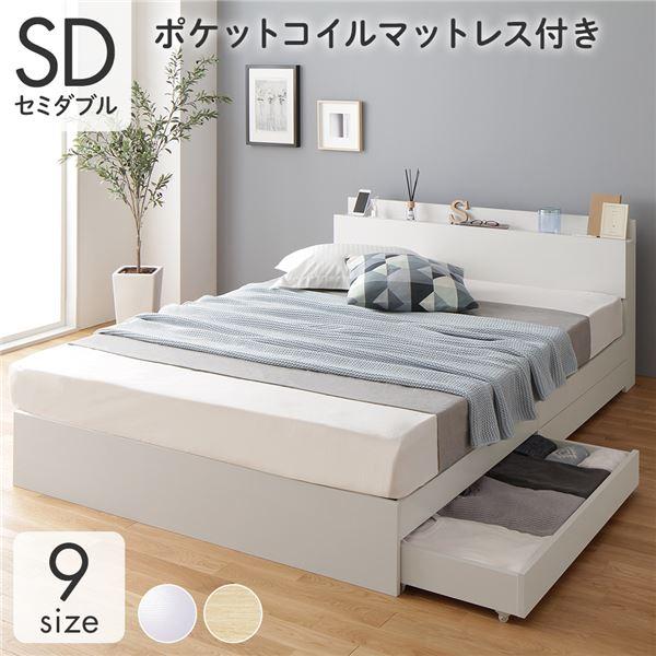連結 ベッド 収納付き セミダブル 引き出し付き キャスター付き 木製 宮付き コンセント付き ホワイト ポケットコイルマットレス付き