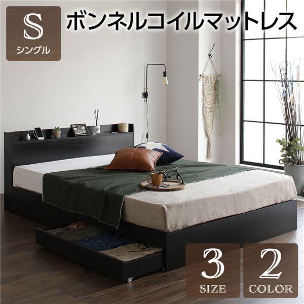 収納ベッド シングル 引き出し付き 木製 棚付き 宮付き コンセント付き ブラック シングルベッド ボンネルコイルマットレス付き