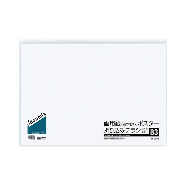 コクヨ クリヤーブック(ideamix)固定式・サイドスロー B3タテ 10ポケット 背幅3mm ラ-DEAS16 1セット(10冊)