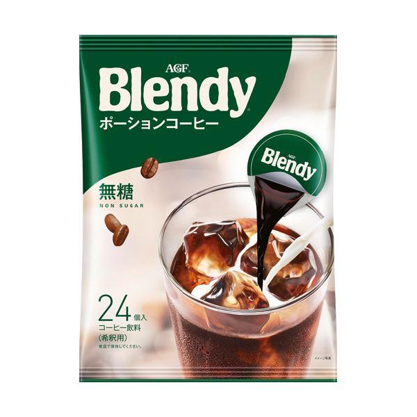 (まとめ)味の素AGF ブレンディポーションコーヒー 無糖 18g 1袋(24個)【×10セット】