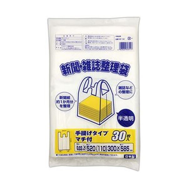 (まとめ)ワタナベ工業 新聞・雑誌整理袋 半透明 NP-52 1パック(30枚)【×20セット】