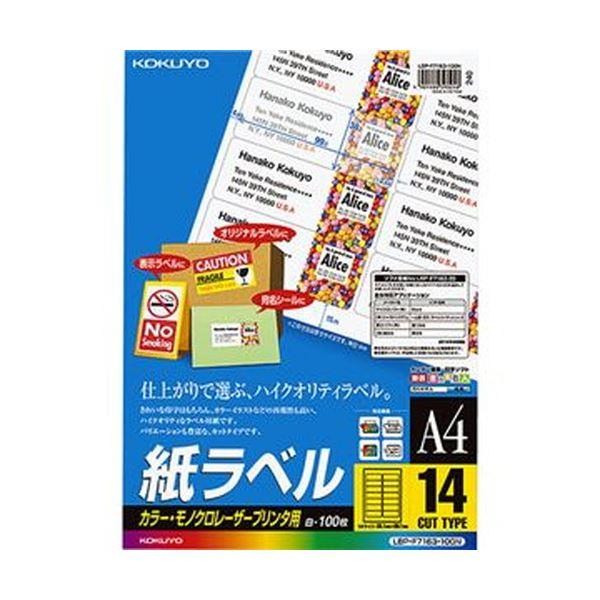 (まとめ)コクヨ カラーレーザー&カラーコピー用 紙ラベル A4 14面 38.1×99.1mm LBP-F7163-100N1冊(100シート)【×3セット】