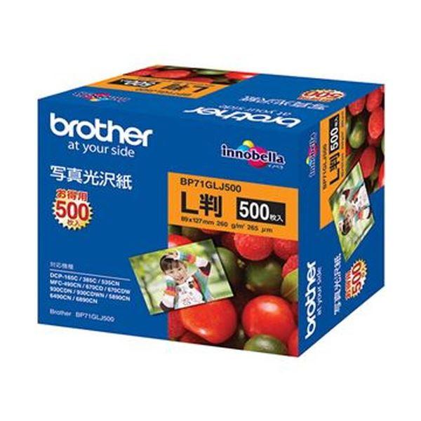 インクジェットプリンター 複合機用の純正専用紙 まとめ ブラザー 写真光沢紙 低価格 L判BP71GLJ500 500枚 1冊 ×3セット 日本正規代理店品
