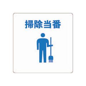 (まとめ) TRUSCO 当番プレート 掃除当番TOB-CL 1枚 【×30セット】