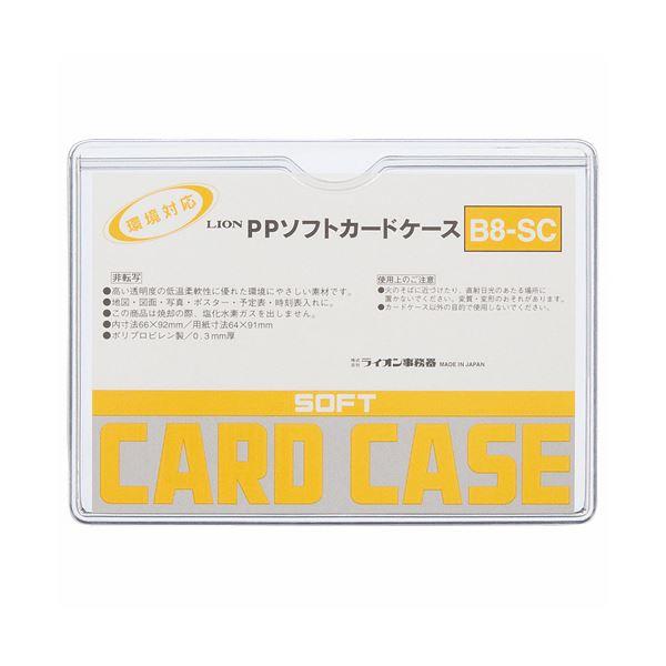 (まとめ) ライオン事務器 PPソフトカードケース 軟質タイプ B8 B8-SC 1枚 【×300セット】