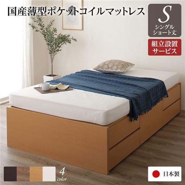 組立設置サービス ヘッドレス 頑丈ボックス収納 ベッド ショート丈 シングル ナチュラル 日本製 ポケットコイルマットレス【代引不可】