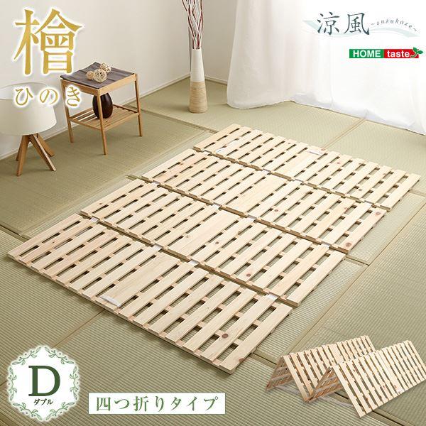 すのこベッド 【フレームのみ 四つ折り式 ダブル ナチュラル】 幅約96cm ナチュラル 木製 防ダニ 防カビ 抗菌 通気【代引不可】
