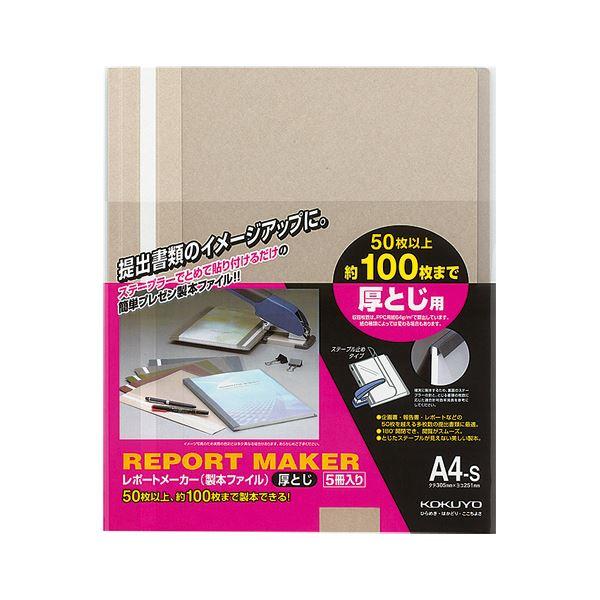 (まとめ) コクヨ レポートメーカー 製本ファイル厚とじ A4タテ 100枚収容 ベージュグレー セホ-60M 1パック(5冊) 【×30セット】