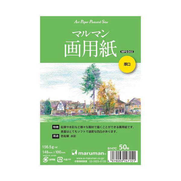 (まとめ) マルマン スケッチブック アートペーパーポストカードサイズ マルマン画用紙 厚口156.5g/m2 50枚 S147C 1冊 【×50セット】